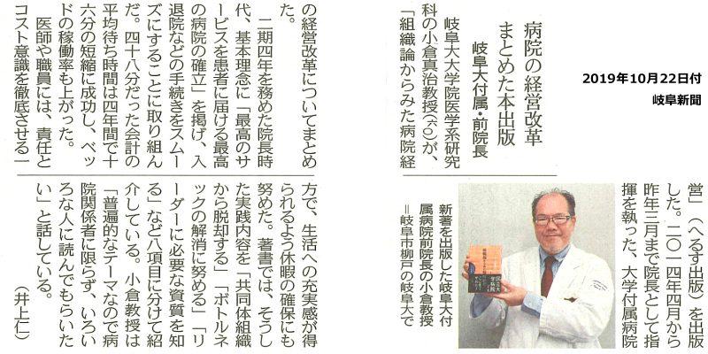 2019年10月22日付 岐阜新聞