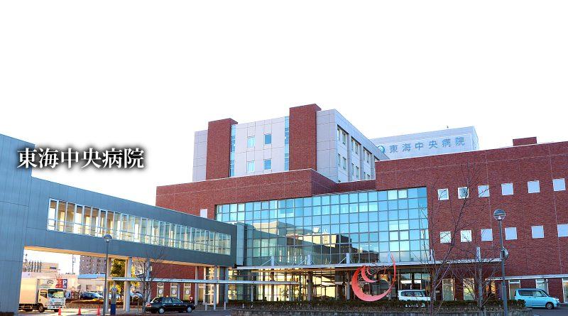 東海中央病院