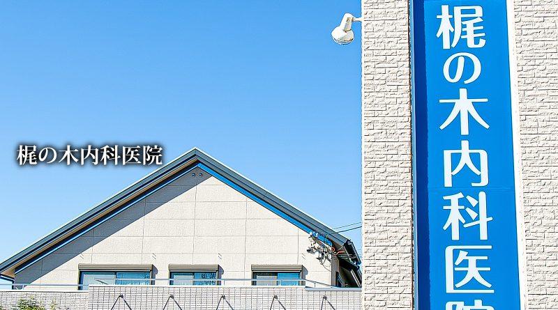 梶の木内科医院