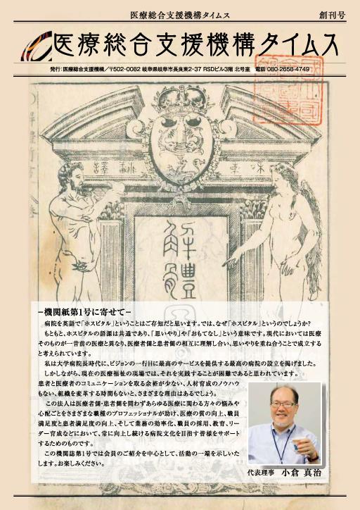 医療総合支援機構タイムス 創刊号