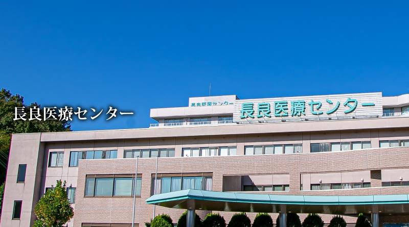 長良医療センター