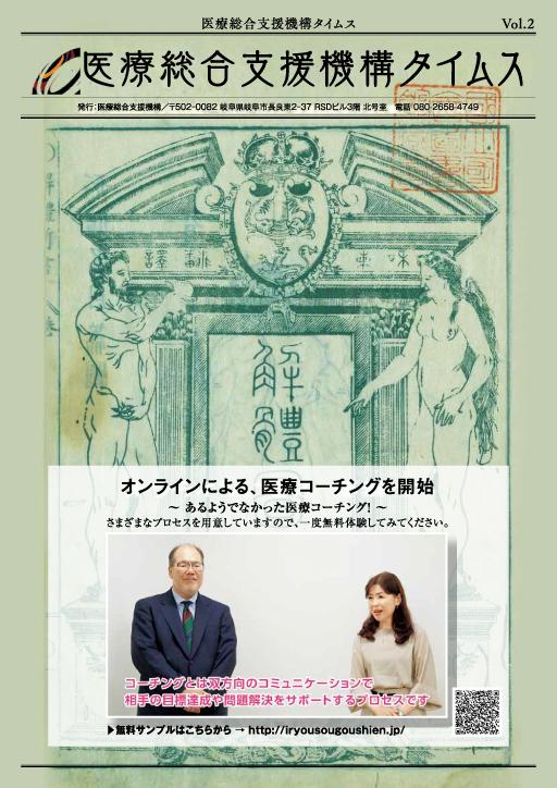 医療総合支援機構タイムス Vol.2