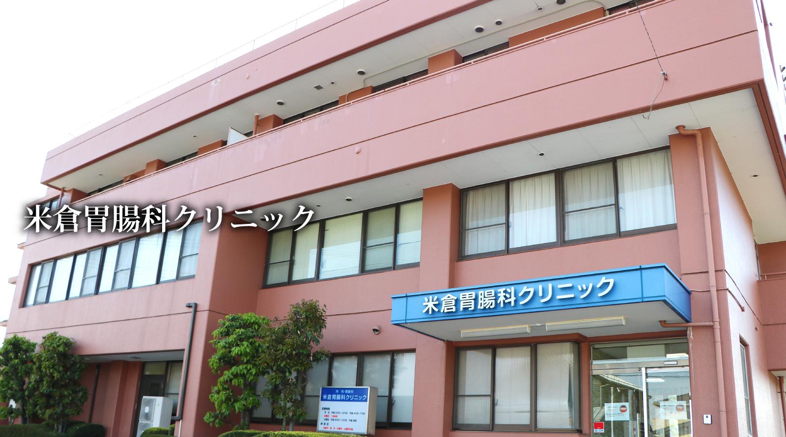 米倉胃腸科クリニック